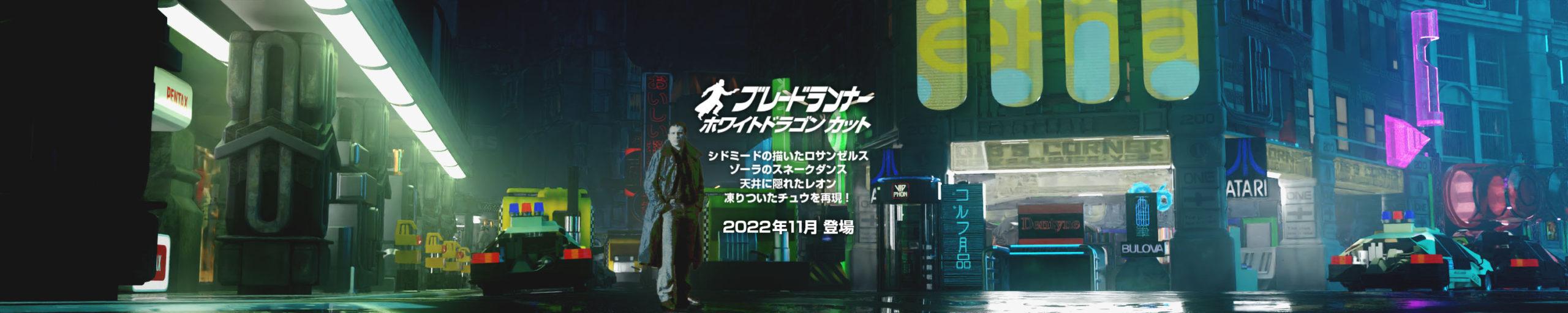Blade Runner White Dragon Cut